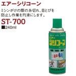 三和化成 エアーシリコーンスプレー ST-700