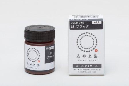 染め みやこ ★染色★染色方法と染料の比較!!