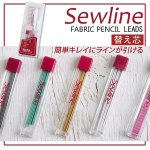 Sewline SEW ソーラインシャープペンシル替芯 同色5個セット (セット)