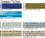 メルヘンアート ラメルヘンテープ 3mm×50m巻