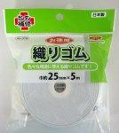 KAWAGUCHI お徳用 織りゴム 25mm×5m