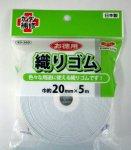 KAWAGUCHI お徳用 織りゴム 20mm×5m