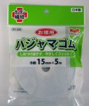 KAWAGUCHI お徳用 パジャマゴム 15mm×5m