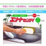 エリート洗剤 固形タイプ 食器洗い洗剤 1ケース(580g×20個)