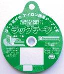 ラックテープ・シート (両面接着)4mm幅・9mm幅・12mm幅・15mm幅×10m巻