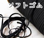 マスクゴム(代用品ソフトゴム)6コール 黒 300m
