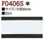 マスク用ノーズワイヤー 形状保持コード平 巾6mm×20m巻