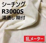 シーチング R3000S(中国製)92cm巾 1反 乱メーター反 湯通し 糊付