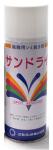 三和化成 サンドライ 繊維用シミ抜き 420ml