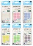 KAWAGUCHI TK27009〜15 KOKO+(ココタス) マスク用ラベル 12枚入 (袋)