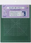 KAWAGUCHI カッターボード・ミニ 23cm×28cm 数量限定特別価格!即日発送
