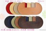 INAZUMA BA-1240(合成皮革バッグの底あて全9色)