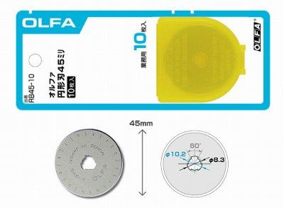円形刃45ミリ替刃 10枚入 業務用 RB45-10