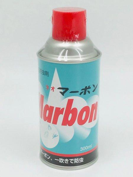 洋装社 ネオマーボン 防虫剤 300ml