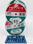 アサヒアイテープ バイアス 9mm×25m 白 5巻パック