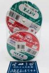 アサヒアイテープ バイアス 15mm×25m 白 5巻パック