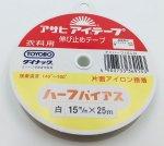 アサヒアイテープ ハーフバイアス 15mm×25m 白 5巻パック