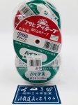 アサヒアイテープ バイアス 15mm×25m 黒 5巻パック