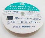 アサヒマイティテープ 15mm×25m 黒 5巻パック