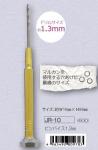 レジンクラフト向け・ピンバイス 1.3mmタイプ