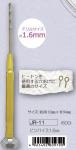 レジンクラフト向け・ピンバイス 1.6mmタイプ