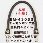 INAZUMA BM-4305S(本革手さげタイプ持ち手)
