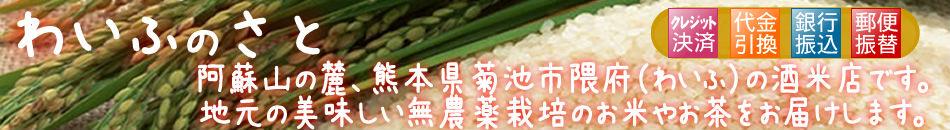 わいふのさと 熊本県菊池市隈府の地産地消な酒米店です。