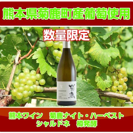 熊本ワイン 菊鹿ナイト・ハーベスト 小伏野 シャルドネ樽発酵2018