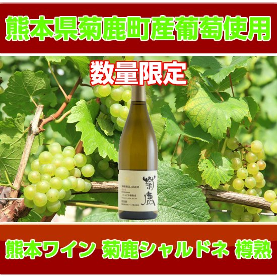 熊本ワイン 菊鹿シャルドネ 樽熟成 2019