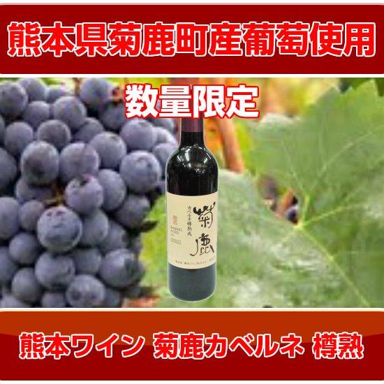 熊本ワイン 菊鹿カベルネ・ソービニヨン カベルネ樽熟成2015