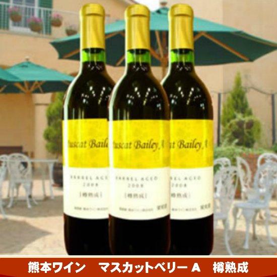 熊本ワイン マスカットベリーA 樽熟成 2013