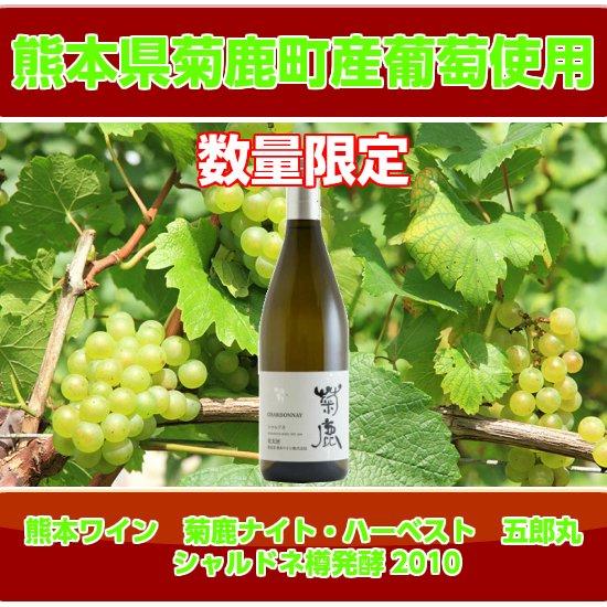 熊本ワイン 菊鹿ナイト・ハーベスト 五郎丸 シャルドネ樽発酵2010