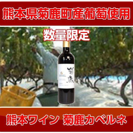 熊本ワイン 菊鹿カベルネ 赤 辛口 NV