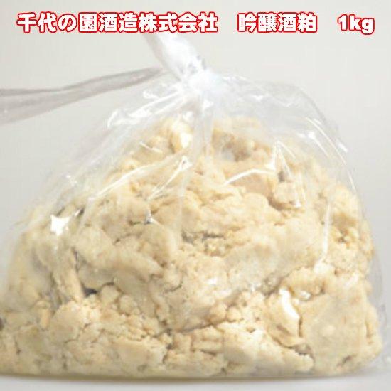 千代の園酒造株式会社 吟醸酒粕 1kg