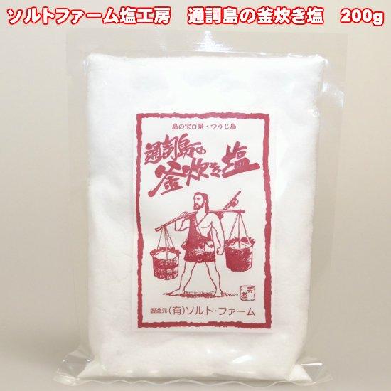 ソルトファーム塩工房 通詞島の釜炊き塩 200g