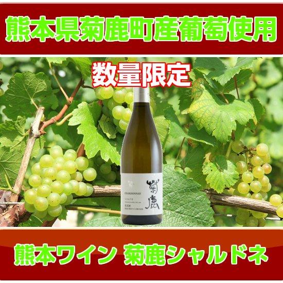 熊本ワイン 菊鹿シャルドネ 白 辛口 NV