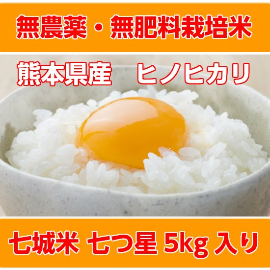 <img class='new_mark_img1' src='//img.shop-pro.jp/img/new/icons29.gif' style='border:none;display:inline;margin:0px;padding:0px;width:auto;' />無農薬・無肥料 自然栽培米 七城米 七つ星 5kg