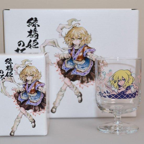 """水橋パルスィの酒器 """"緑橋姫の杯"""""""