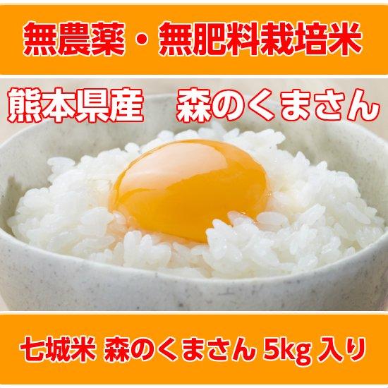 平成28年産 無農薬・無肥料 自然栽培米 七城米 森のくまさん 5kg