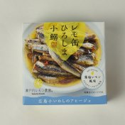 レモ缶ひろしま小鰯 アヒージョ