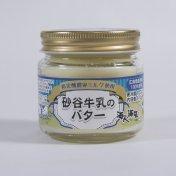 砂谷牛乳のバター 海人の藻塩入り