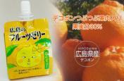 広島のフルーツゼリー デコポン