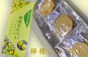 檸檬せんべい レモン・紅茶レモン味