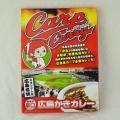 カープカレー・広島かきカレー