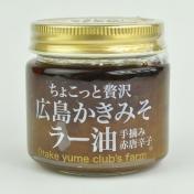 広島かきみそラー油