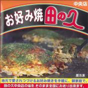 田の久 夢ぷらざスペシャル焼(そばまたはうどん・肉・玉子・生エビ・生イカ・ミニ貝柱入) 3枚セット