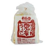 鬼辛ラーメン (2食入り)