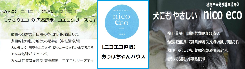 ニコエコ通販専門店・おっぽちゃんハウス