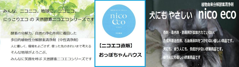 ニコエコ直販・おっぽちゃんハウス