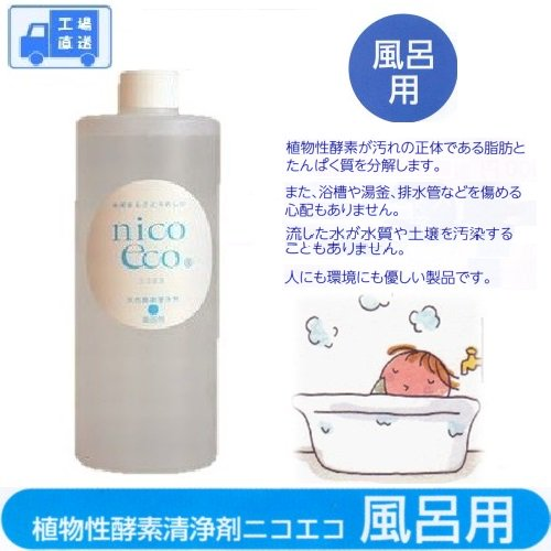 天然酵素清浄剤 ニコエコ 風呂用 500ml